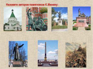 Назовите авторов памятников К.Минину: