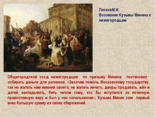 ПесковМ.И. Воззвание Кузьмы Минина к нижегородцам Общегородской сход нижегоро