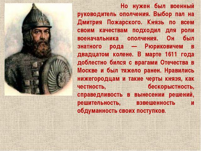 Но нужен был военный руководитель ополчения. Выбор пал на Дмитрия Пожарского...