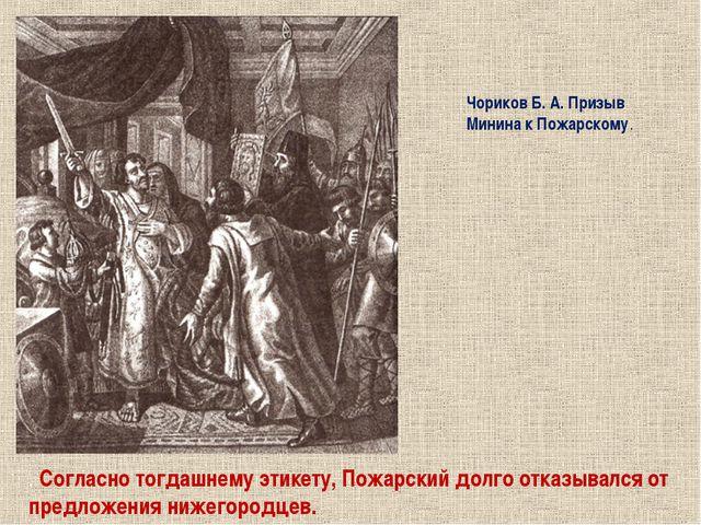 Чориков Б. А. Призыв Минина к Пожарскому. . Согласно тогдашнему этикету, Пожа...