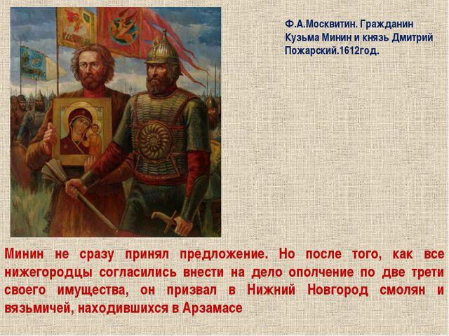 Ф.А.Москвитин. Гражданин Кузьма Минин и князь Дмитрий Пожарский.1612год. Мини...