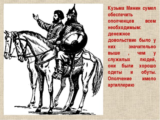 Кузьма Минин сумел обеспечить ополченцев всем необходимым: денежное довольств...