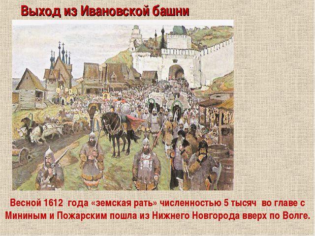Выход из Ивановской башни Весной 1612 года «земская рать» численностью 5 тыся...