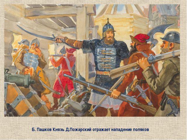 . Б. Пашков Князь Д.Пожарский отражает нападение поляков