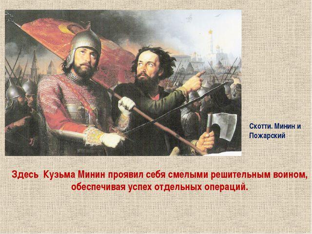 Здесь Кузьма Минин проявил себя смелыми решительным воином, обеспечивая успе...
