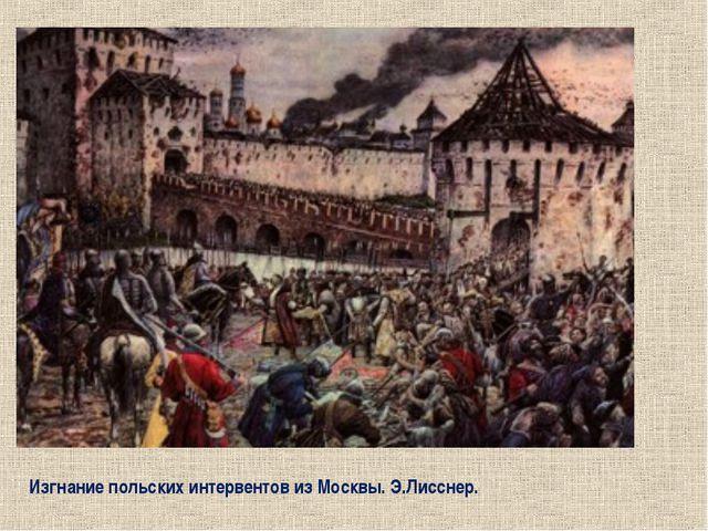 Изгнание польских интервентов из Москвы. Э.Лисснер.