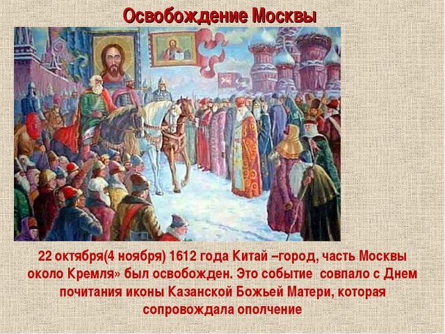Освобождение Москвы 22 октября(4 ноября) 1612 года Китай –город, часть Москвы...