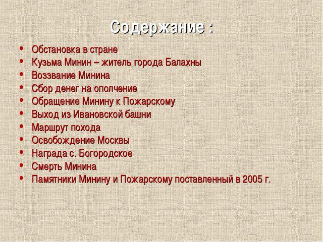 Содержание : Обстановка в стране Кузьма Минин – житель города Балахны Воззван...