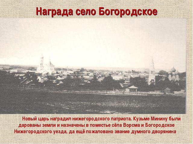 Награда село Богородское Новый царь наградил нижегородского патриота. Кузьме...