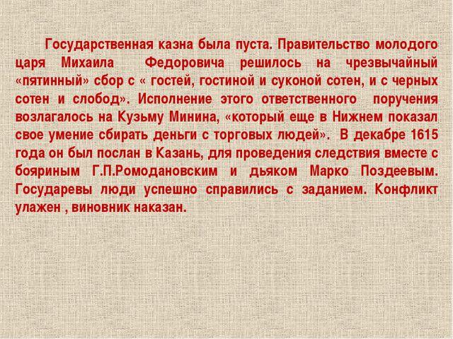 Государственная казна была пуста. Правительство молодого царя Михаила Федоро...