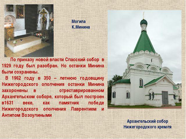 По приказу новой власти Спасский собор в 1929 году был разобран. Но останки...
