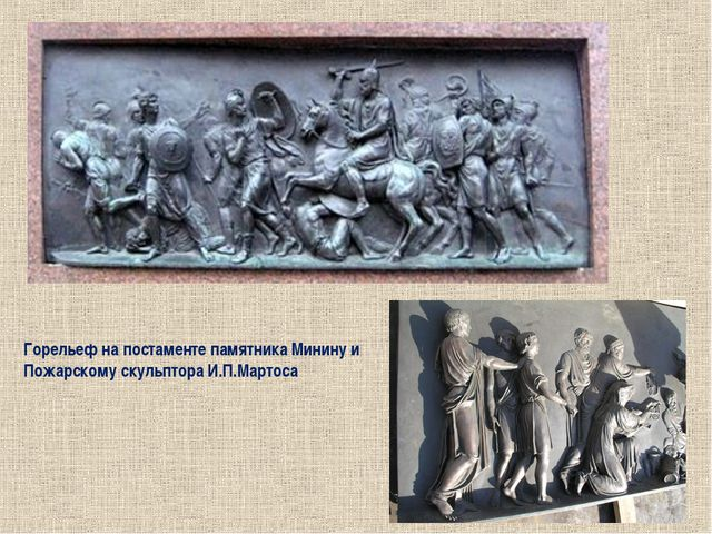 Горельеф на постаменте памятника Минину и Пожарскому скульптора И.П.Мартоса