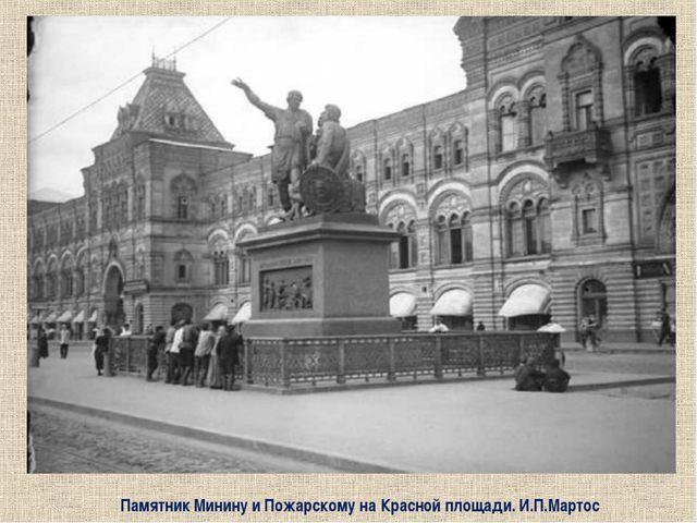 Памятник Минину и Пожарскому на Красной площади. И.П.Мартос