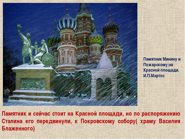 Памятник Минину и Пожарскому на Красной площади. И.П.Мартос Памятник и сейчас...