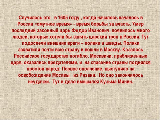 Случилось это в 1605 году , когда началось началось в России «смутное время»...