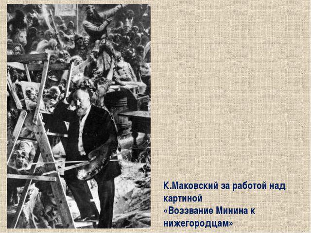 К.Маковский за работой над картиной «Воззвание Минина к нижегородцам»