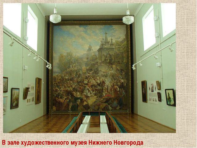 В зале художественного музея Нижнего Новгорода