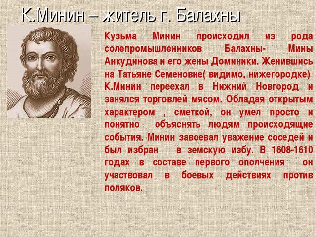 К.Минин – житель г. Балахны Кузьма Минин происходил из рода солепромышленнико...