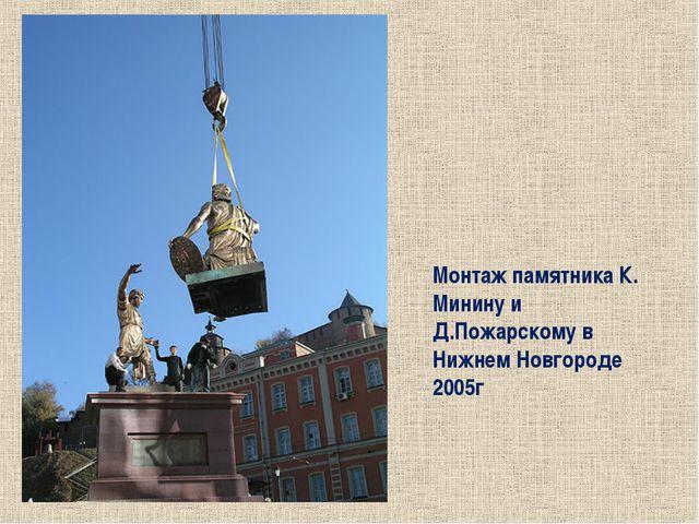 Монтаж памятника К. Минину и Д.Пожарскому в Нижнем Новгороде 2005г