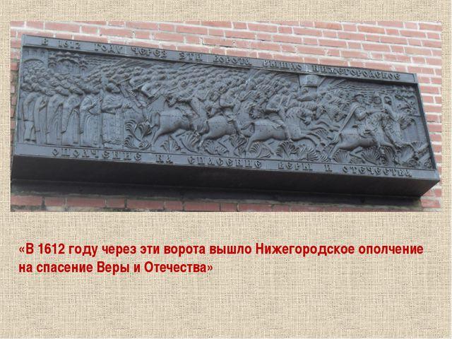«В 1612 году через эти ворота вышло Нижегородское ополчение на спасение Веры...