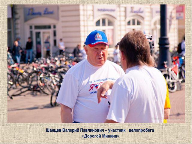 Шанцев Валерий Павлинович – участник велопробега «Дорогой Минина»
