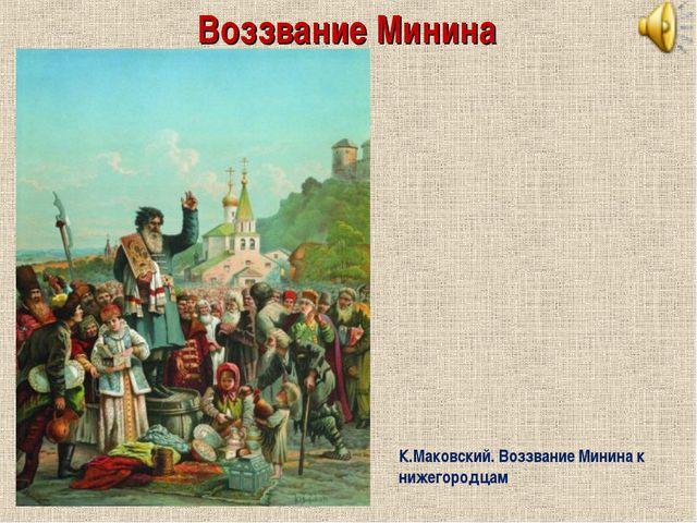Воззвание Минина К.Маковский. Воззвание Минина к нижегородцам