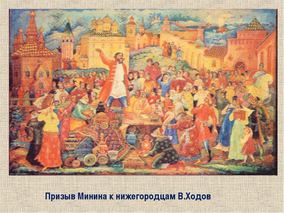 Призыв Минина к нижегородцам В.Ходов