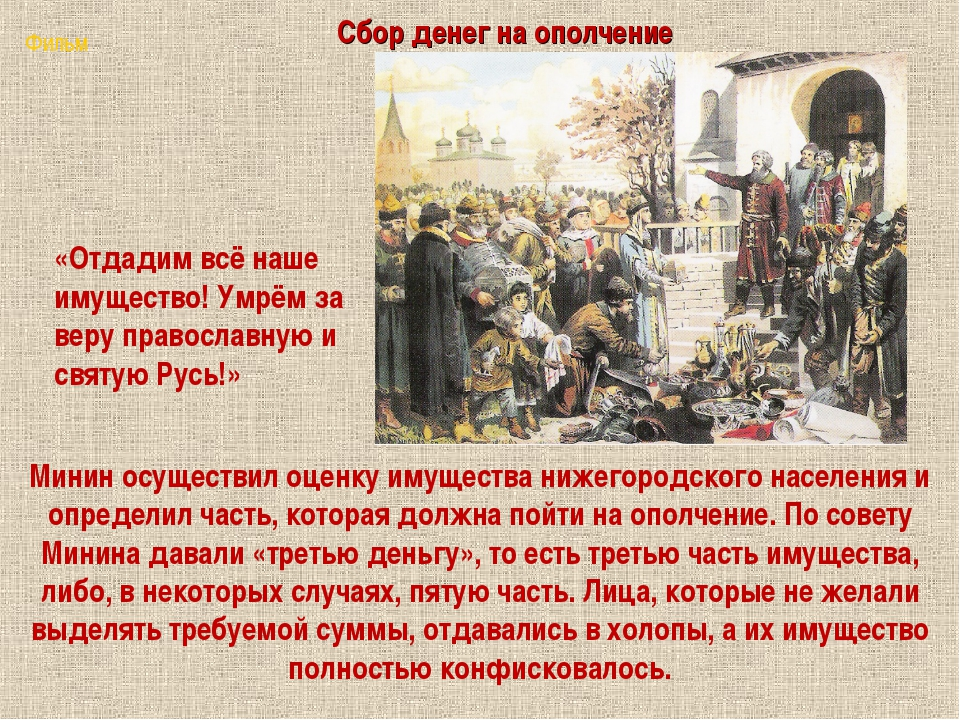 Сбор денег на ополчение Минин осуществил оценку имущества нижегородского насе...