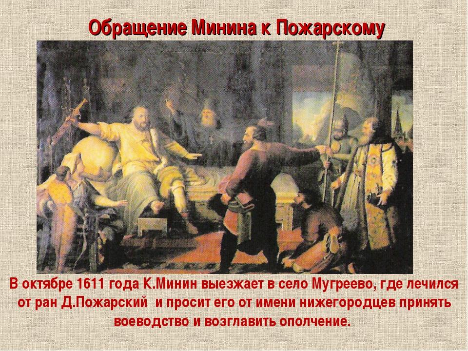 Обращение Минина к Пожарскому В октябре 1611 года К.Минин выезжает в село Муг...