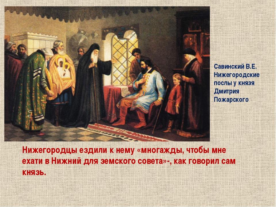 Савинский В.Е. Нижегородские послы у князя Дмитрия Пожарского Нижегородцы езд...