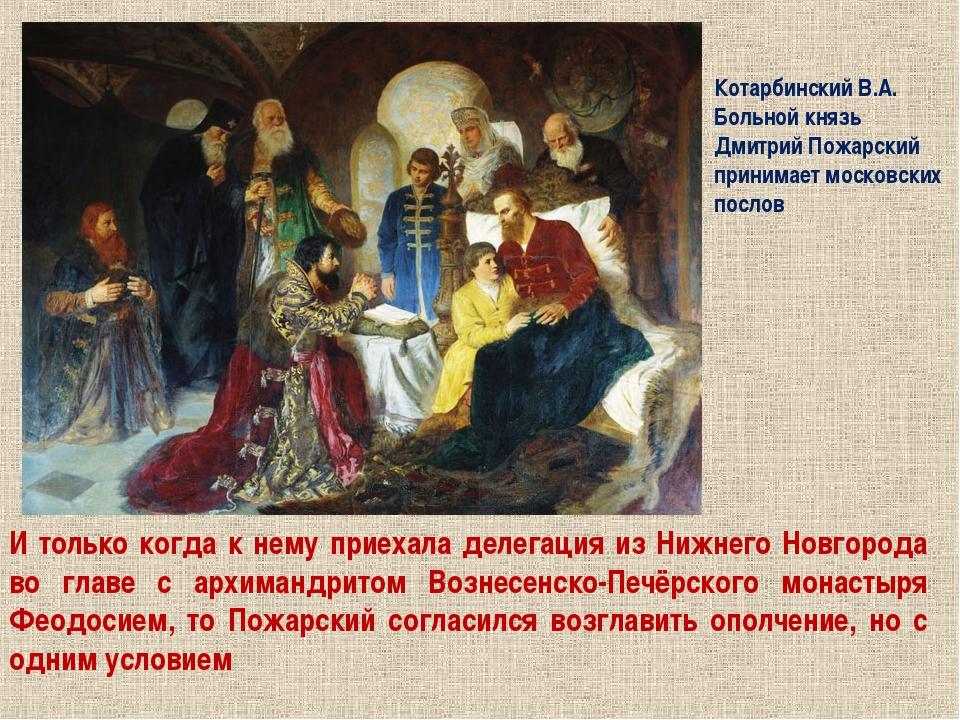 Котарбинский В.А. Больной князь Дмитрий Пожарский принимает московских послов...