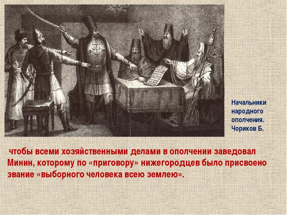 Начальники народного ополчения. Чориков Б. чтобы всеми хозяйственными делами...