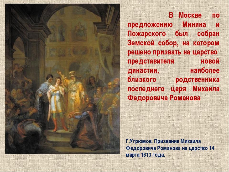 Г.Угрюмов. Призвание Михаила Федоровича Романова на царство 14 марта 1613 год...