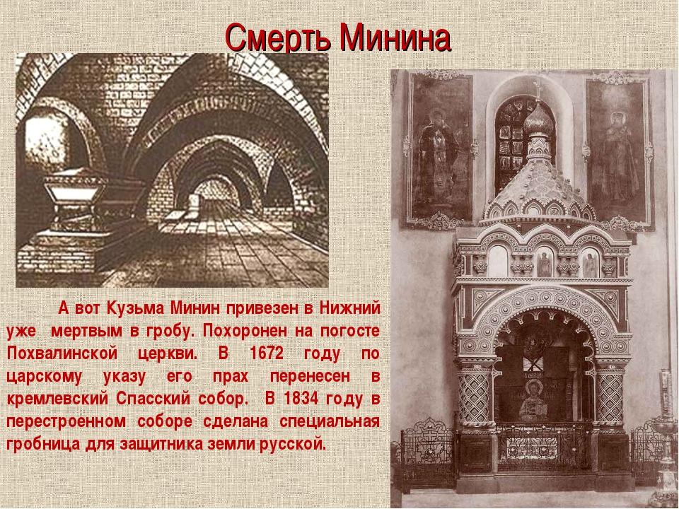 Смерть Минина А вот Кузьма Минин привезен в Нижний уже мертвым в гробу. Похор...