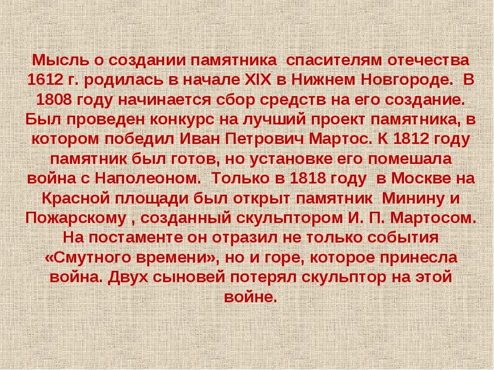 Мысль о создании памятника спасителям отечества 1612 г. родилась в начале XIX...