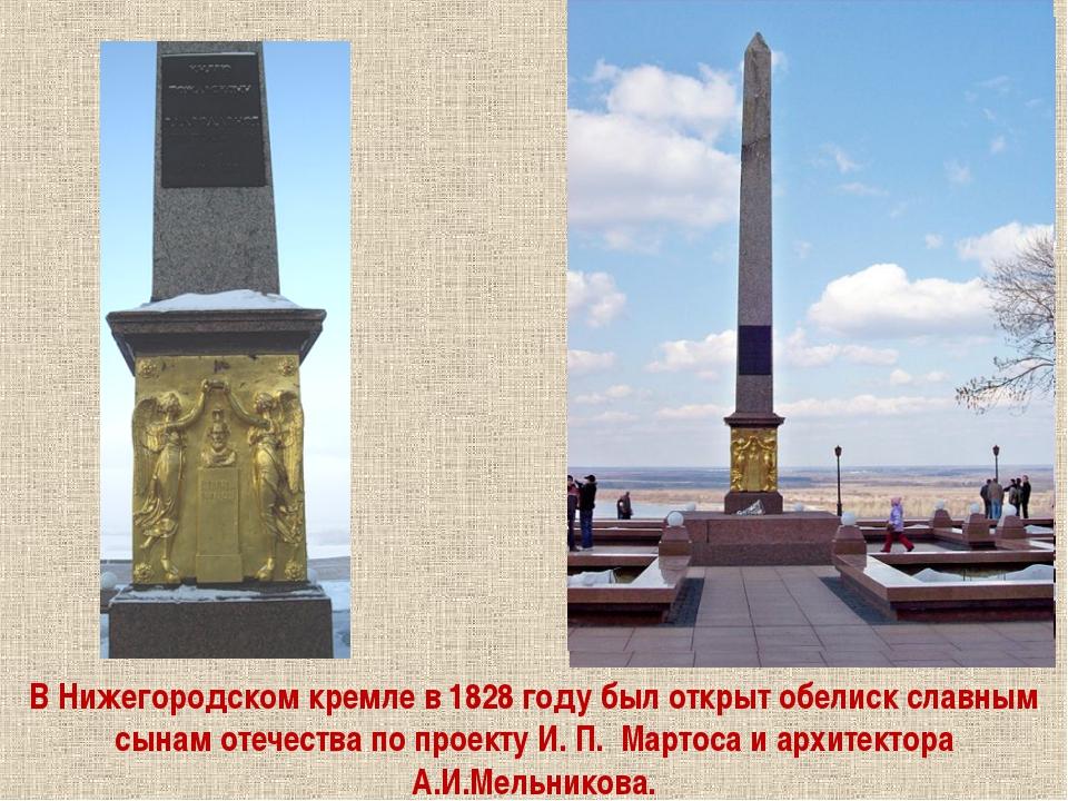 В Нижегородском кремле в 1828 году был открыт обелиск славным сынам отечества...