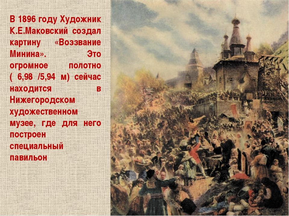 В 1896 году Художник К.Е.Маковский создал картину «Воззвание Минина». Это огр...