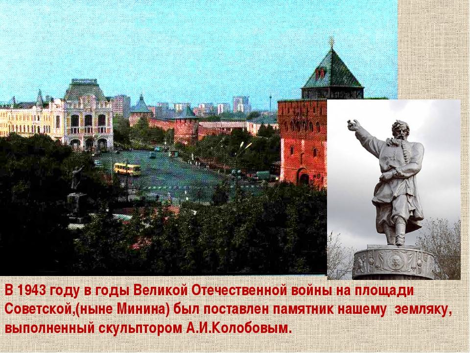 В 1943 году в годы Великой Отечественной войны на площади Советской,(ныне Мин...