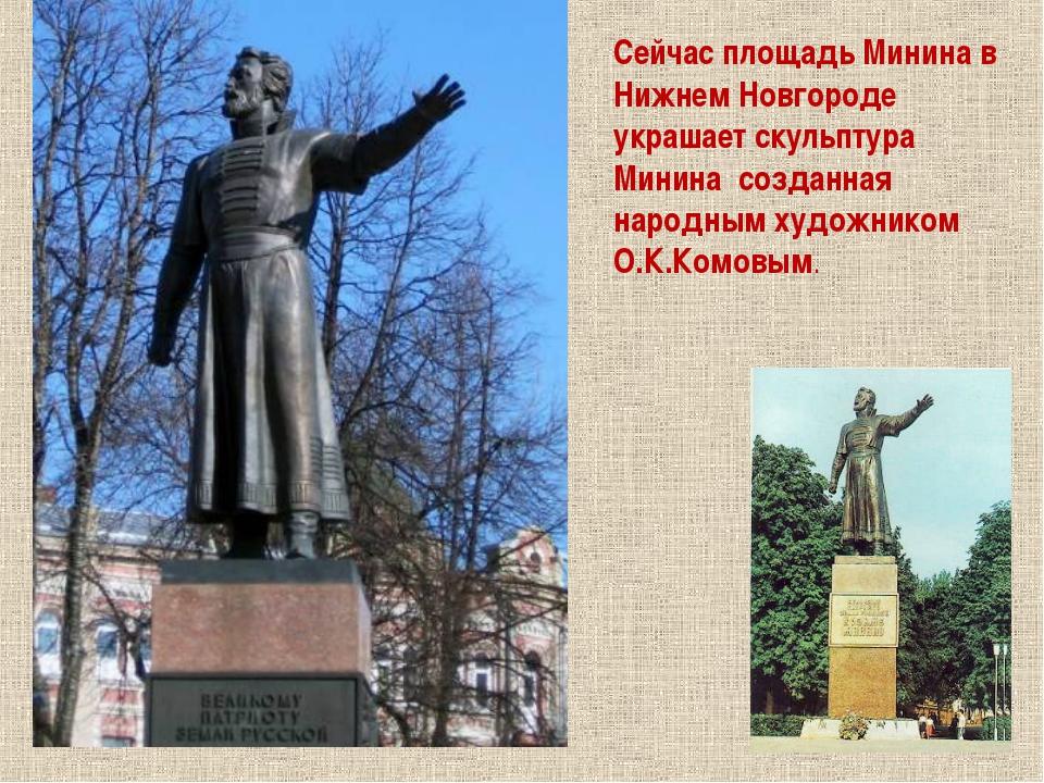 Сейчас площадь Минина в Нижнем Новгороде украшает скульптура Минина созданная...