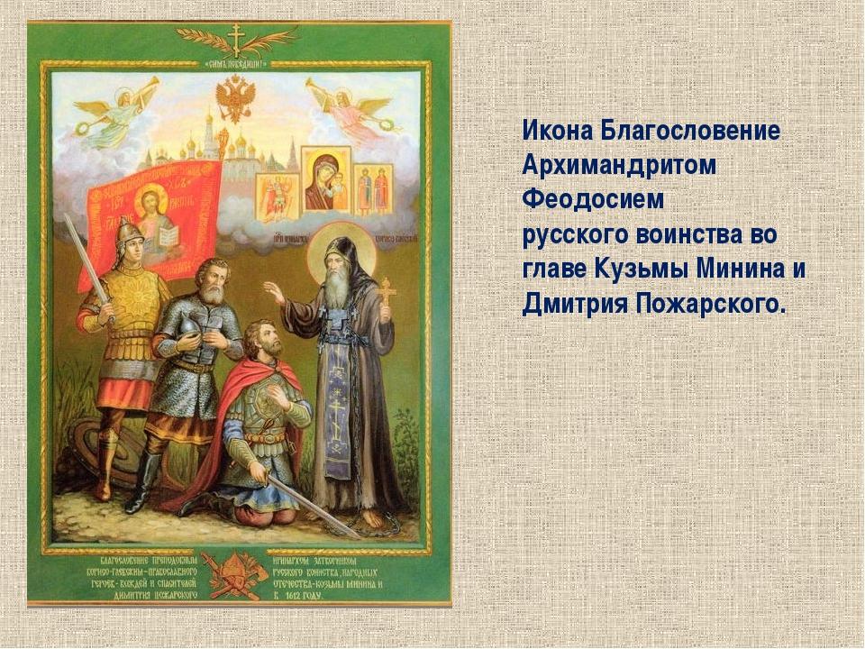 Икона Благословение Архимандритом Феодосием русского воинства во главе Кузьм...