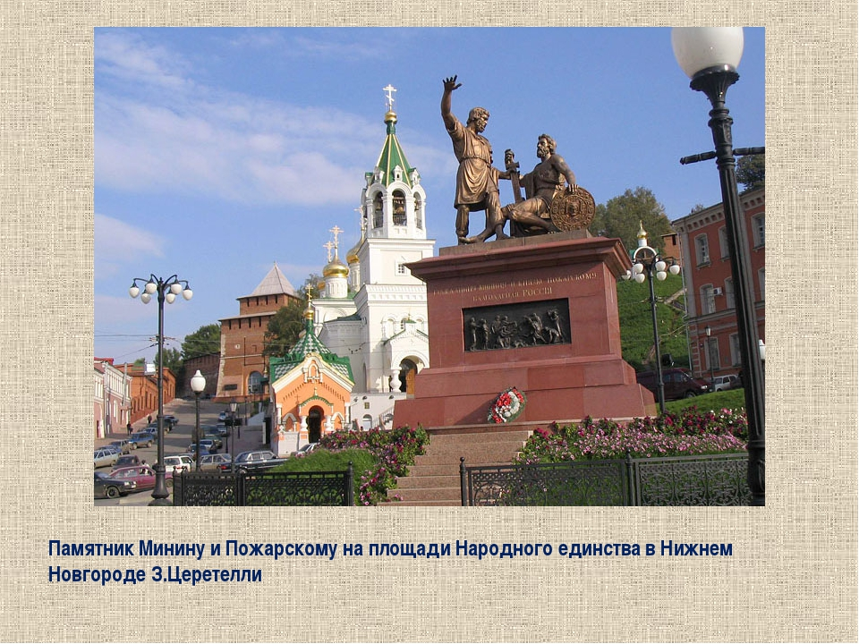 Памятник Минину и Пожарскому на площади Народного единства в Нижнем Новгороде...
