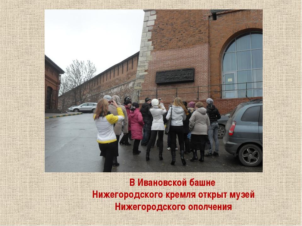 В Ивановской башне Нижегородского кремля открыт музей Нижегородского ополчения