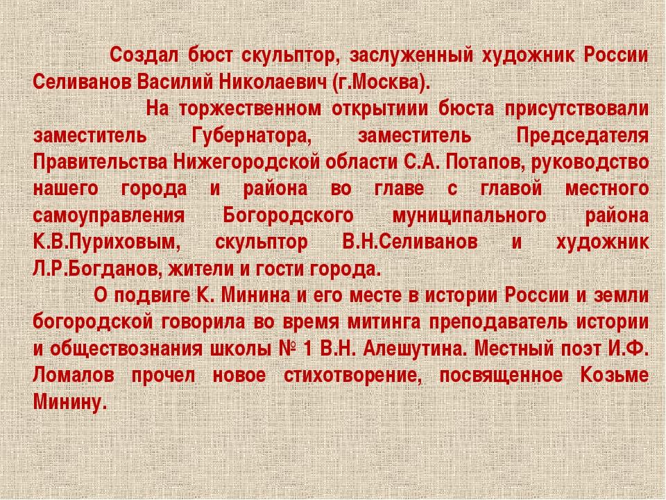 Создал бюст скульптор, заслуженный художник России Селиванов Василий Николае...