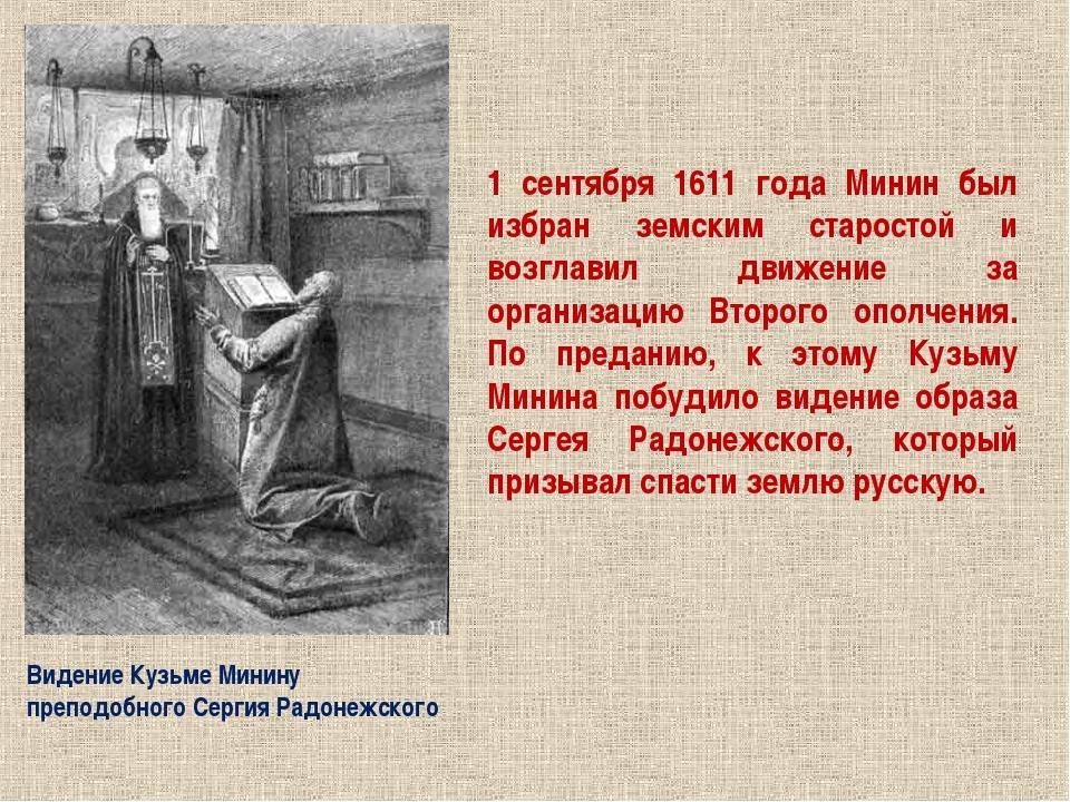 Видение Кузьме Минину преподобного Сергия Радонежского 1 сентября 1611 года М...
