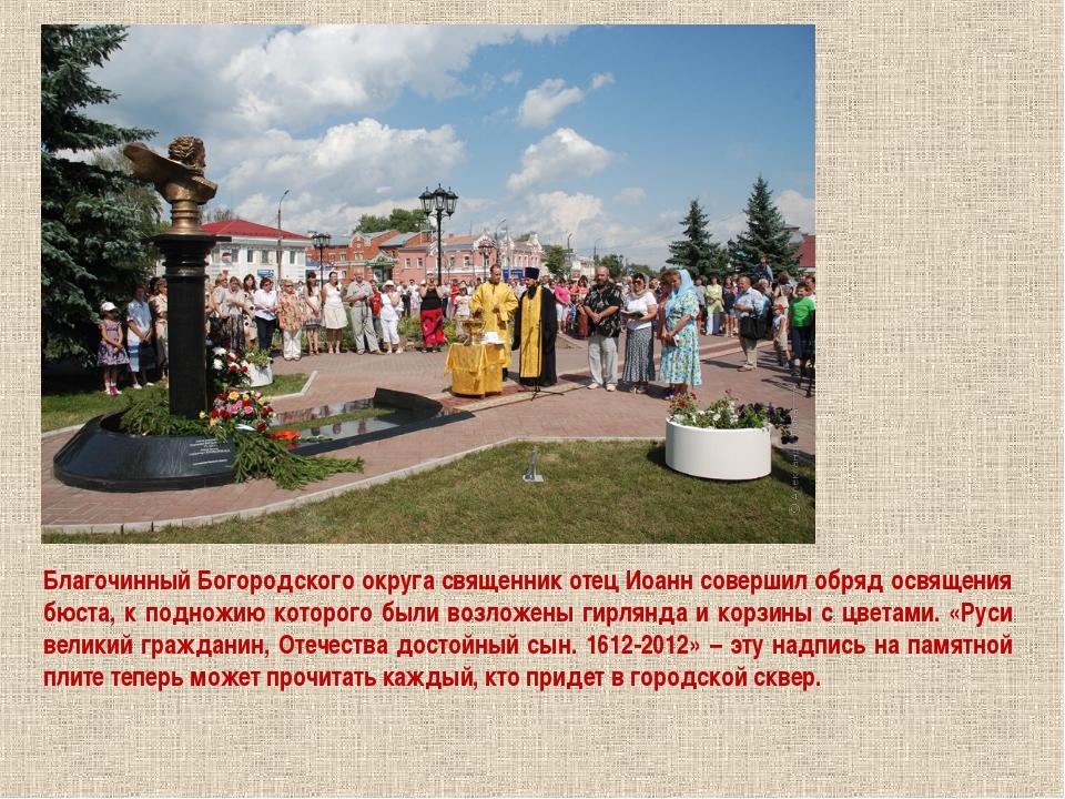 Благочинный Богородского округа священник отец Иоанн совершил обряд освящения...
