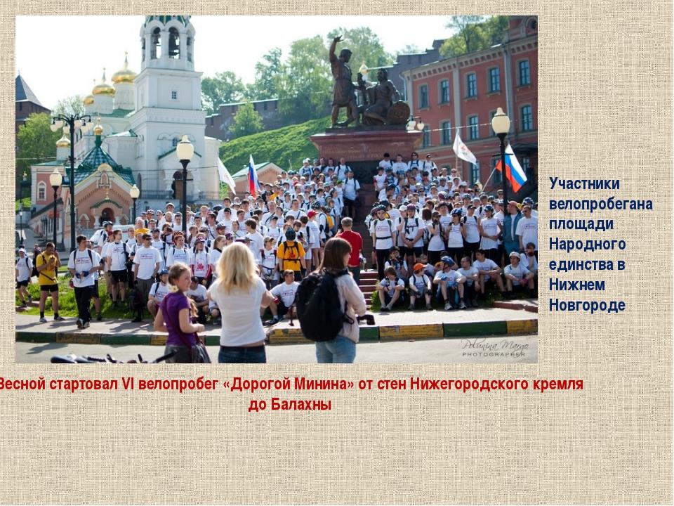Весной стартовал VI велопробег «Дорогой Минина» от стен Нижегородского кремля...