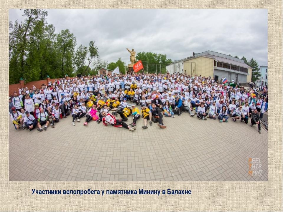 Участники велопробега у памятника Минину в Балахне