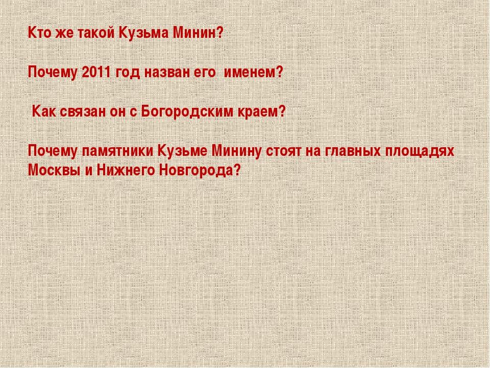 Кто же такой Кузьма Минин? Почему 2011 год назван его именем? Как связан он с...