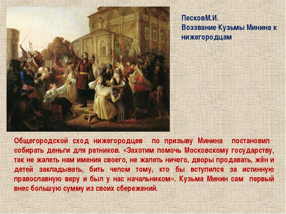 ПесковМ.И. Воззвание Кузьмы Минина к нижегородцам Общегородской сход нижегоро...