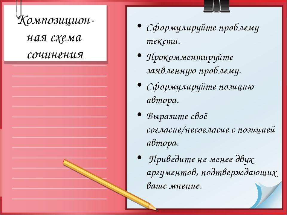 Композицион- ная схема сочинения Сформулируйте проблему текста. Прокомментиру...